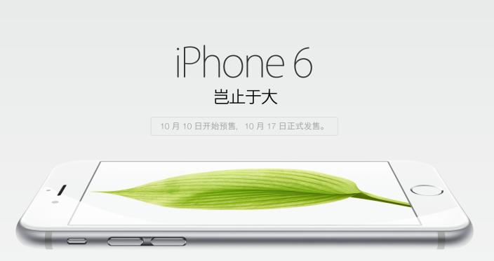 iPhone 6 en China: las pre-ventas podrían alcanzar los 2 millones en pocas horas