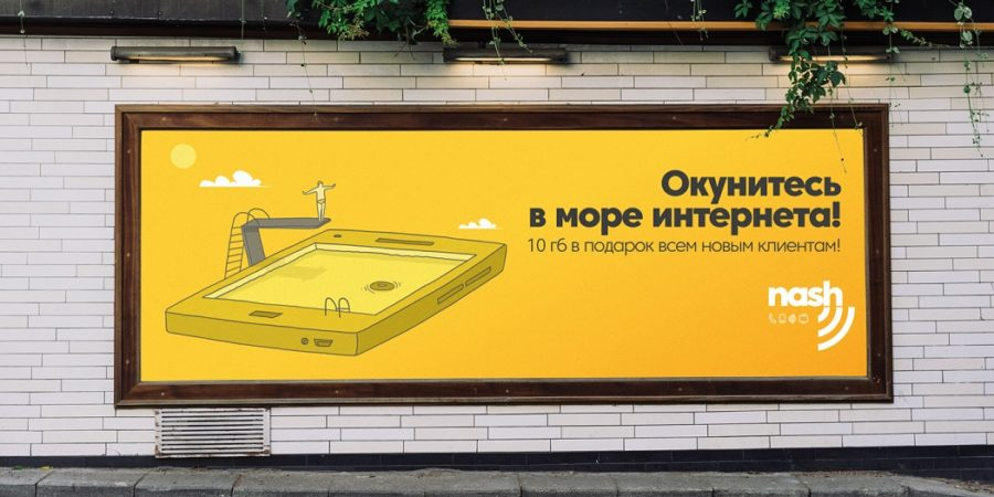 Nash, el operador móvil ruso que no deja de crecer en España