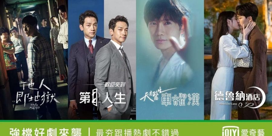 "IQIYI, ""el Netflix chino"", llega al mercado español"